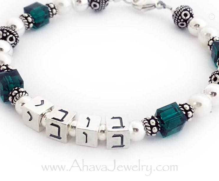 Bubbe Bracelet in Hebrew with May or Emerald Birthstones