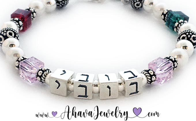 Bubbe Bracelet in Hebrew with 4 Birthstones