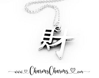 Chinese Symbol for Wealth Necklace